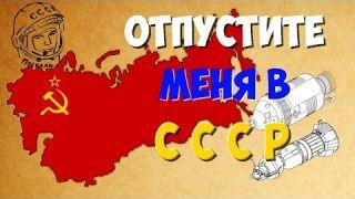 ✪ Отпустите Меня В СССР